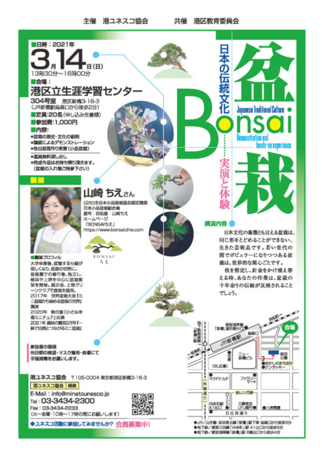 "Japanese traditional culture ""Bonsai"""