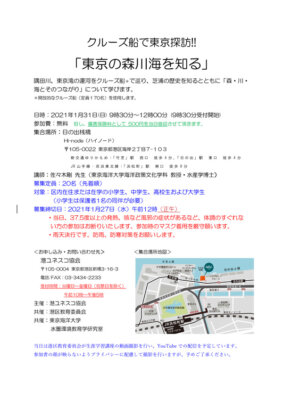 """Explore Tokyo on foot with a small boat !! """"Let's learn the forests, rivers and seas of Tokyo&…"""