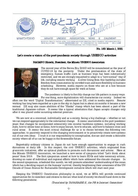 Minato UNESCO Association Bulletin has been updated