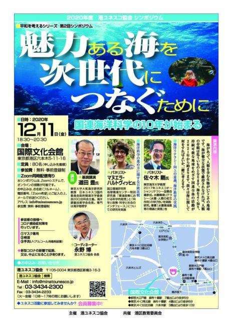 2020 Minato UNESCO Association Symposium