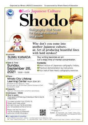 Shodo Trial Class -Calligraphy Trial Class for foreign nationals and youth