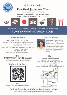 MINATO UNESCO Japanese Language Class