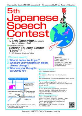 5th Japanese Speech Contest