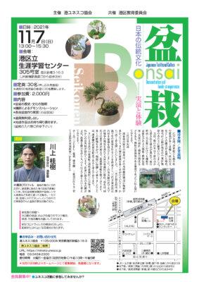 "Japanese traditional culture ""Bonsai"""
