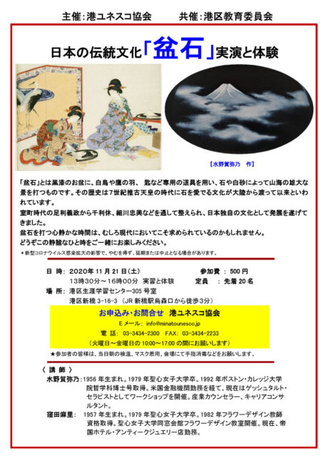 日本の伝統文化「盆石」実演と体験