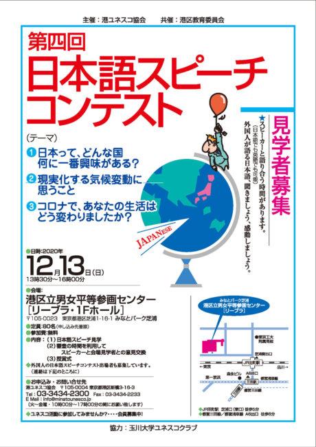 第四回 日本語スピーチコンテスト