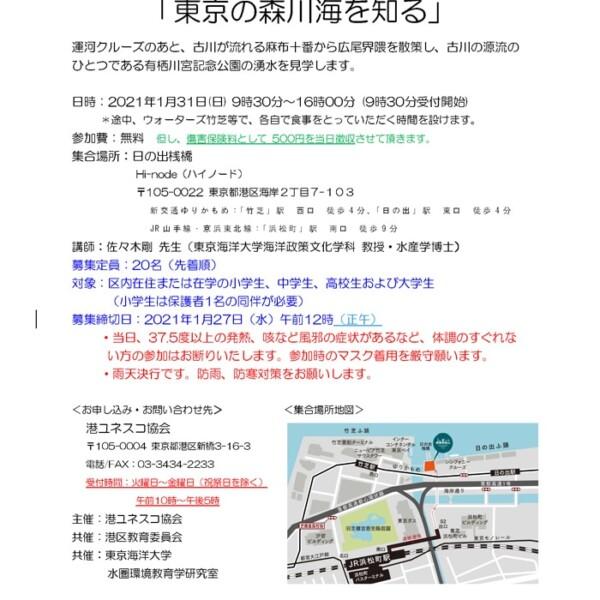 小型船と徒歩で東京探訪!! 「東京の森川海を知る」