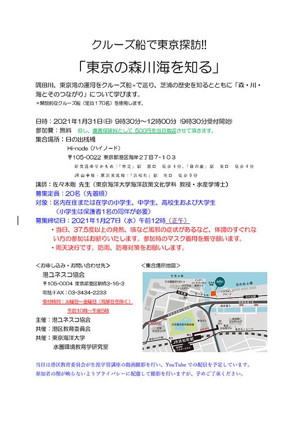 クルーズ船で東京探訪!! 「東京の森川海を知る」