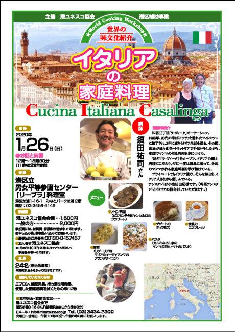 世界の味文化 イタリアの家庭料理