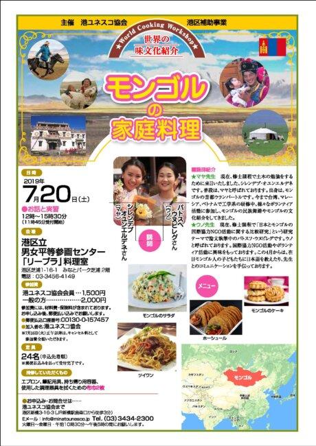 世界の味文化紹介 モンゴルの家庭料理