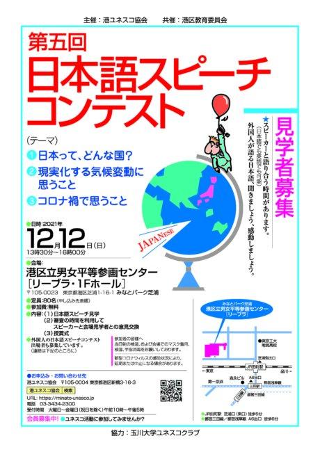 第五回 日本語スピーチコンテスト
